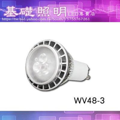 M《基礎照明》《團購10入組》GU10燈泡 LED 5W 全電壓 取代鹵素50W 高亮度 不眩光(WV48-3)另有崁燈
