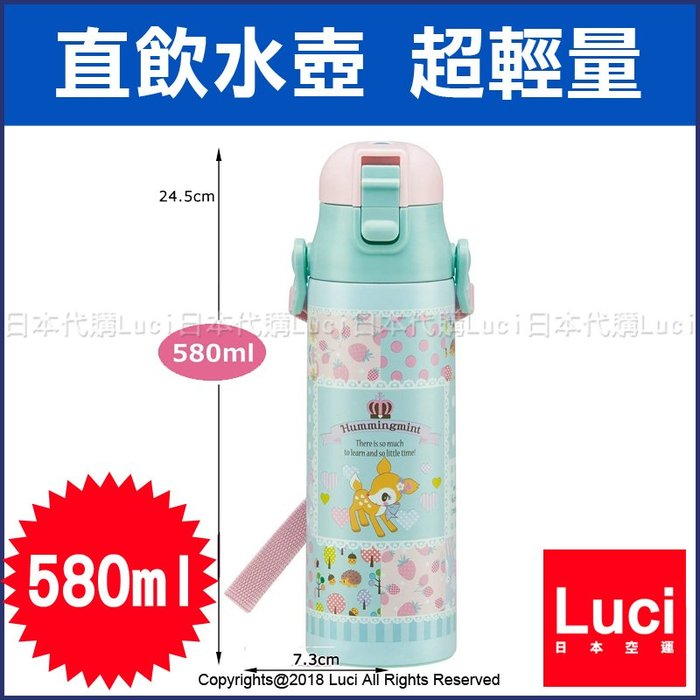 日本 SANRIO 哈妮鹿 可愛小鹿 三麗鷗 保溫瓶 兒童水壺 580ml 彈蓋式 直飲 水壺 LUCI日本代購