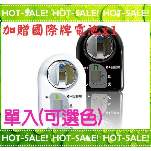 《台南佳電+贈電池》e+ 自動關 瓦斯爐輔助安全開關 定時自動熄火 (直式單入裝/黑色/白色可挑)