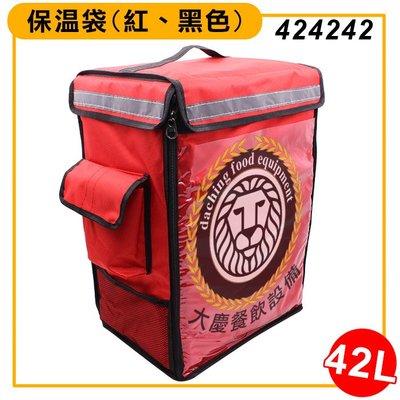 保溫袋(紅、黑色) 42L 424242 外送保溫袋 外送袋 飲料外送袋 保冷袋 大慶餐飲設備