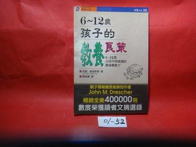【愛悅二手書坊 01-52】6~12歲孩子的教養良策     約翰德瑞斯契/著    新苗文化
