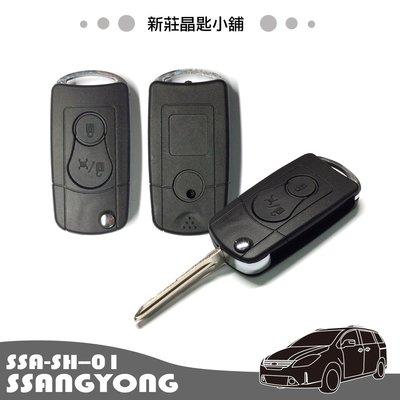 新莊晶匙小舖 雙龍 雷斯頓Ssangyong Rexton 摺疊鑰匙改裝 晶片鑰匙