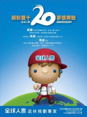 ^.^飛行屋(全新品)全球人壽 20周年紀念 公仔組/錄音功能大公仔(全新附盒)