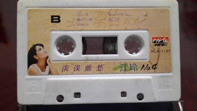 老舊懷念老歌 - 錄音帶 /  卡帶【有發霉】# 文夏 #江玲 台中市