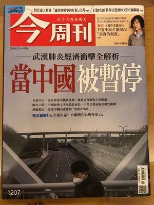 二手 書 今周刊~1207期 2020/2/10-16 武漢肺炎經濟衝擊全解析 當中國被暫停