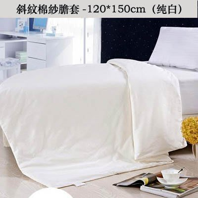 【斜紋棉紗膽套-120*150cm-1...