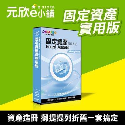 【e小舖-16號】元欣固定資產管理系統-實用單機版-攤提提列折舊.資產清冊 只要4190元