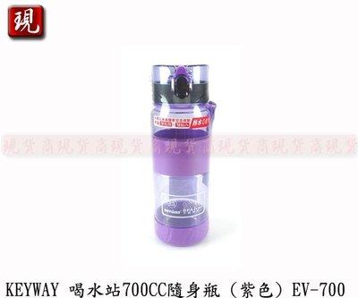 【現貨商】台灣製造 KEYWAY 喝水站隨身瓶 聯府 運動水壺 彈蓋水壺 (紫色) 700CC EV-700