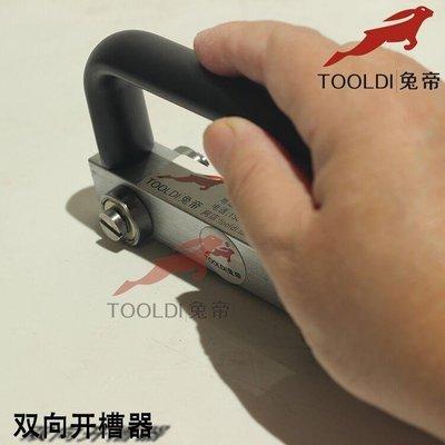 台灣PVC塑膠地板施工工具雙向手動開槽器類導向輪開槽刀地板革運動