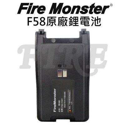 《光華車神無線電》Fire Monster F58 原廠 鋰電池 無線電 對講機