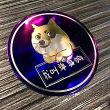 Hz二輪精品 彩色 柴犬 單身狗 鈦合金 反光片 燒鈦 圓形反光片 55mm  燒鈦反光片 彩鈦 鈦合金反光片 鈦片