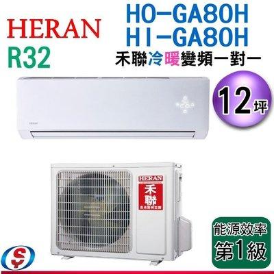 可議價【新莊信源】12坪【HERAN 禾聯R32冷暖變頻分離式一對一冷氣】HO-GA80H+HI-GA80H