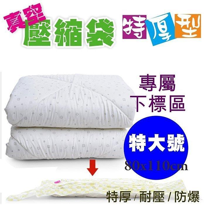壓縮袋 特大號 下標區 雙人棉被專用 收納真空袋 防爆特厚  防潮防塵 被子收納