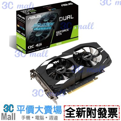 【全新附發票】華碩 ASUS DUAL-GTX1650-O4G 顯示卡_搭購價