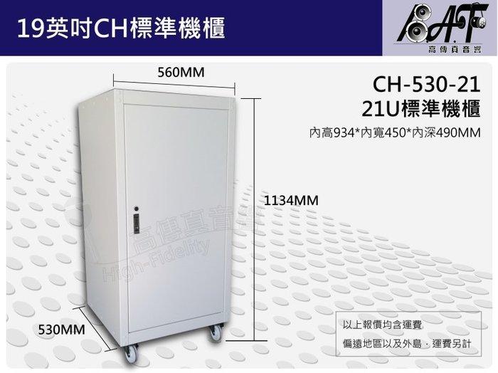 高傳真音響【CH-530-21】21U標準組合機櫃 鐵製 適用監控系統 視聽 實驗室 研究機構
