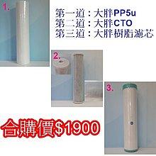 20英吋大胖PP5u+CTO濾芯+樹脂濾芯,各一支,合購價$1900