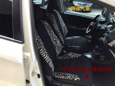 興達汽車—FIT安裝虎紋+透氣絨布套、不緊漂亮又透氣又好坐、只要你喜歡要怎麼配就怎麼配、興達汽車ㄧ定滿足你的需求