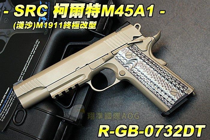 【翔準軍品AOG】SRC 柯爾特M45A1(淺沙) M1911終極改型 美國海軍陸戰隊配槍 R-GB-0732DT