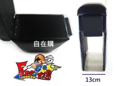 【自在購】專利型 汽車扶手箱 中央扶手箱SAVVY YARIS POLO CARRY 207 307 MAV RAV4