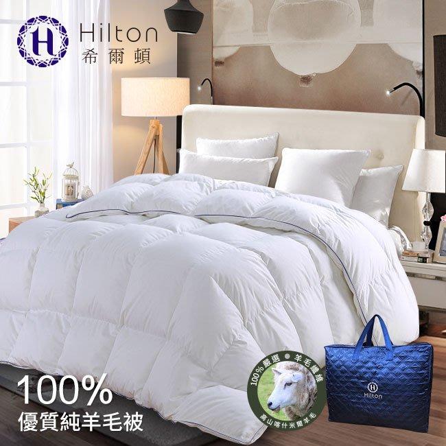 Hilton希爾頓。五星級奢華風100%喀什米爾優質小羔羊毛被/2.5kg(B0881-H25)