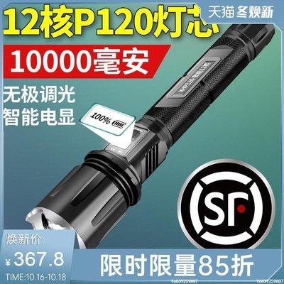 【可開發票】天火P120強光手電筒充電超亮遠射戶外探照燈聚光大功率疝氙氣燈[户外照明]