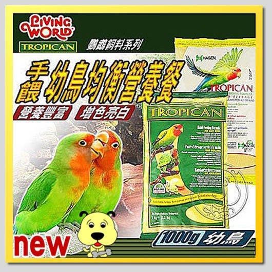 【幸福培菓寵物】HAGEN赫根》TROPICAN 鸚鵡飼料手餵幼鳥營養均衡餐1kg 特價720元