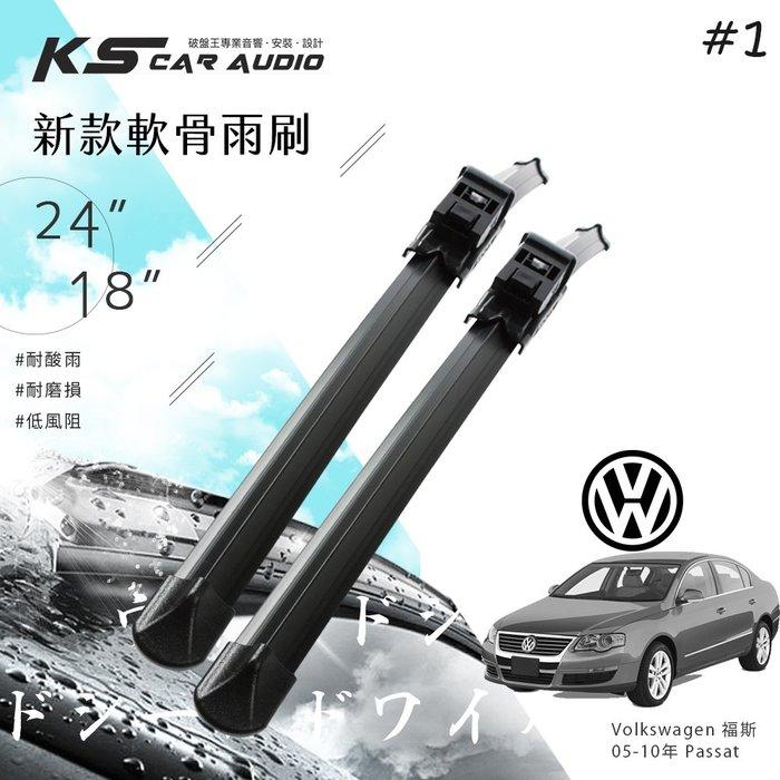 2R68 軟骨雨刷 福斯VW 05-10年Passat 專用雨刷 24吋+18吋|岡山破盤王