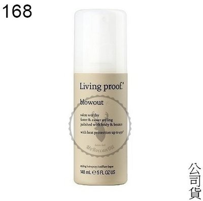 『168滿千免運』【Living proof  女人我最大推薦】吹風整髮噴霧 145ml公司貨