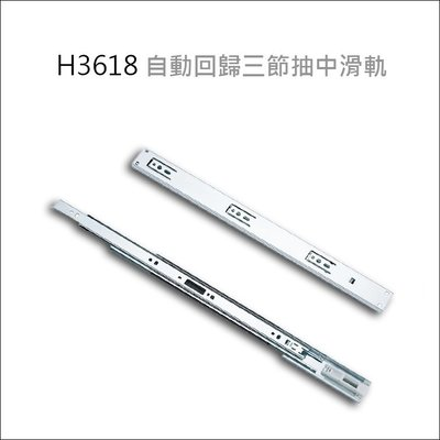 H3618 350mm 自動回歸三節抽中滑軌 易利裝生活五金 抽屜滑軌 抽屜軌道 可快拆