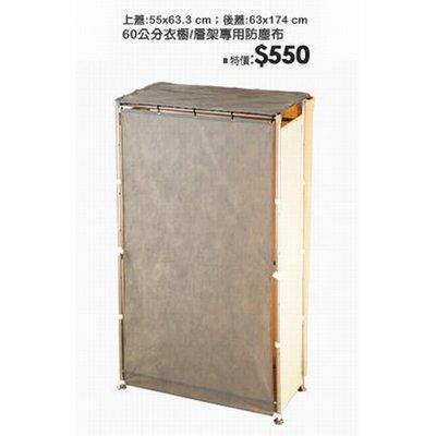 D-56-01P+防塵布套上後罩組(60公分衣櫥寬專用)(若沒和AH系列主產品購買運費需外加)