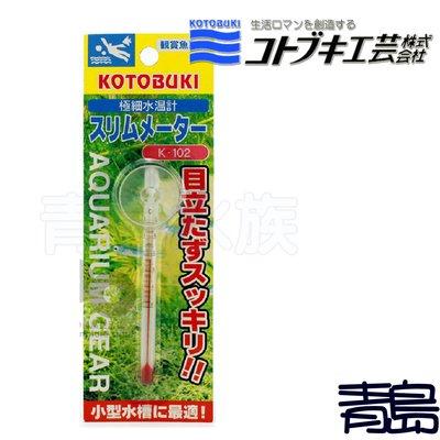 A。。。青島水族。。。KW036006-102 日本KOTOBUKI------極細水溫計(溫度計)==1支