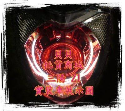 三陽 Z1 LED 遠近魚眼.送飾圈.惡魔眼 光圈.天使眼 仿E46 Q5 偉士通 偉世通 GMS 5S 6 HOYA