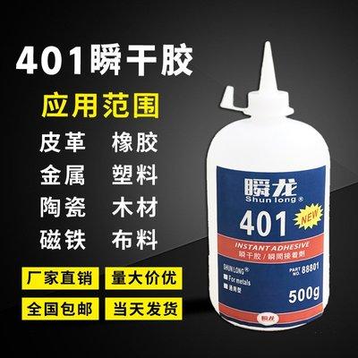 強力膠大瓶401膠水無白化粘金屬塑料橡膠木材502強力快干稠膠粘織帶500g膠水