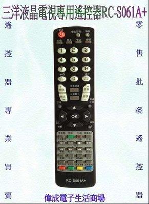 【偉成商場】三洋液晶電視遙控器/適用型號:SMT-15LC1/SMT-15LC3/SMT-20LD1/SMT-20LC3