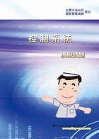 【鼎文公職國考購書館㊣】中鋼公司招考-控制系統模擬試題-ND63