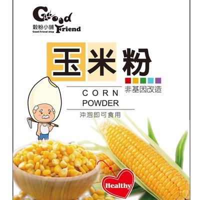 【穀粉小舖 Good Friend Shop】玉米粉 (袋裝 600g)