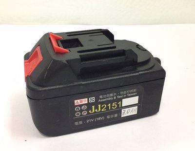 適用 鋰電扳手鋰電池 21V 3.0Ah/電動扳手鋰電池/衝擊扳手電池 類牧田款18-21V通用電池