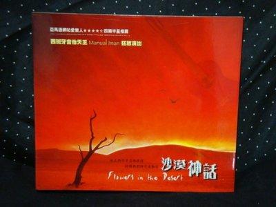 3.  Manual  Iman  沙漠神話   JINGO