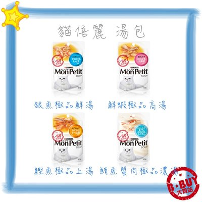 BBUY 美國 MonPetit 貓倍麗 極品鮮湯包 40g 可混 餐包 4種口味 單包下標區 犬貓寵物用品批發