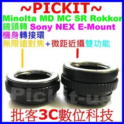 無限遠對焦+微距近攝 Minolta MD鏡頭轉SONY NEX E卡口相機身轉接環Minolta-NEX MD-NEX