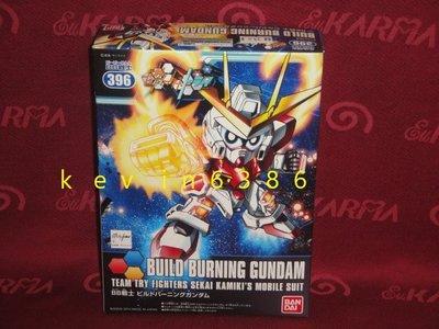 東京都-SD鋼彈-BB戰士-BUILD BURNING 製作燃燒鋼彈 (NO:396)現貨