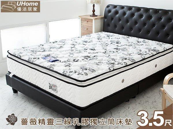 床墊【UHO】Kailisi卡莉絲名床-薔薇精靈- 立體三線 乳膠3.5尺單人獨立筒床墊 全省免運