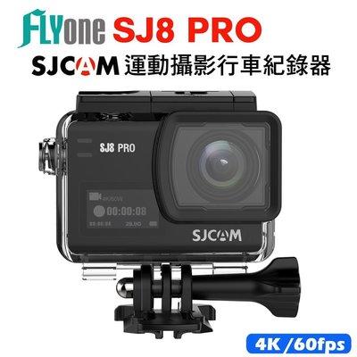 (加購電池+雙孔座充)SJCAM SJ8 PRO 4K WIFI防水型 運動攝影/行車記錄器