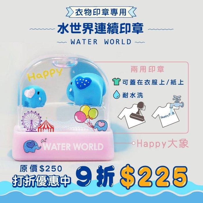 衣物印章 蓋衣服印章 蓋布章 布料章 水世界 happy大象 防水衣服印章 「台灣製」兒童印章 耐洗 托嬰專用 防水印章