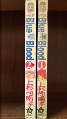 Blue Blood藍血1~2完,上杉可南子,賣40元