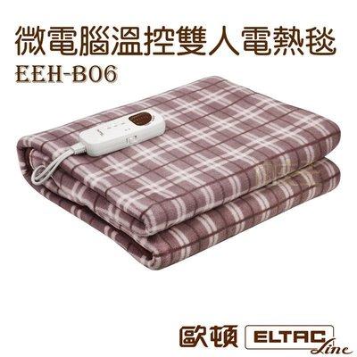 歐頓ELTAC 微電腦溫控雙人電熱毯 五段溫度 可定時 可水洗 檢驗合格 EEH-B06