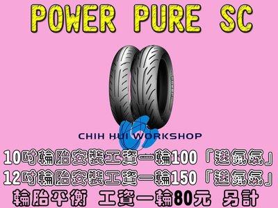 ☆三重☆米其林輪胎 POWER PURE SC 120/70-12 51P【自取1700 完工1850】 2CT
