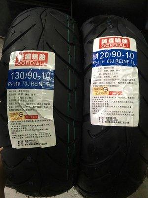 便宜輪胎王  誠遠全新130/90/10機車輪胎
