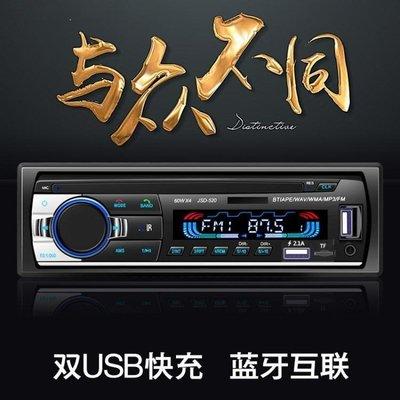 哆啦本鋪 12V24V藍芽車載MP3播放器汽車插卡U盤收音主機用品代替CD大眾通用 D655