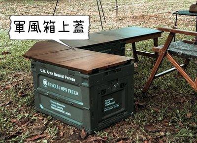 【野道家】Campingbar 軍事側開收納箱上蓋